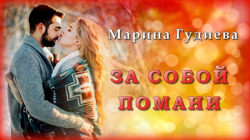 Марина Гудиева За собой помани новинка 2019 Шансон Юга
