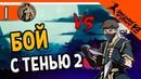 БОЙ С ТЕНЬЮ 2 ИГРА ⚜️ Shadow Fight 2 Шадоу файт 2 Прохождение