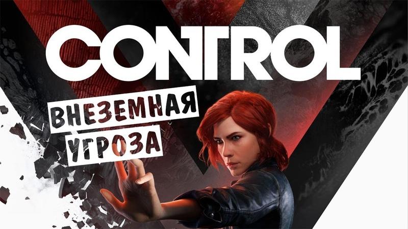 Внеземная угроза ▶ Control (свежачок обзор)