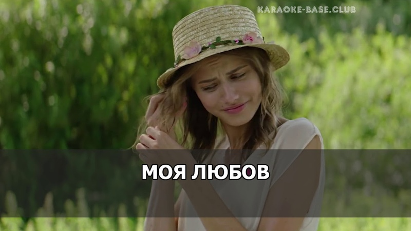 Дзидзьо DZIDZIO Моя любов 4K UHD Караоке от karaoke