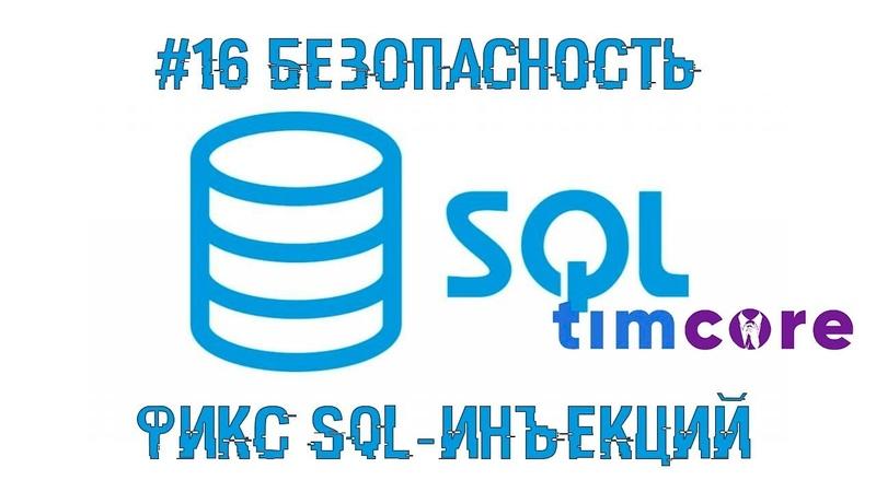 16 Безопасность. Фиксируем SQL-инъекции | Timcore