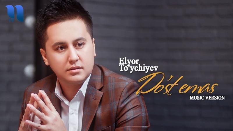 Elyor To'ychiyev - Do'st emas | Элёр Туйчиев - Дуст эмас (music version)