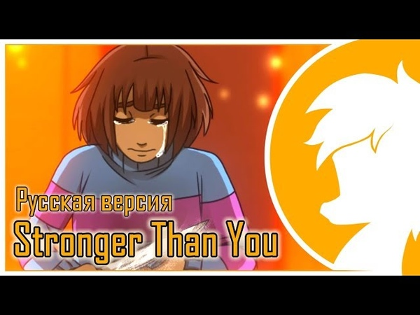[RUS COVER] Undertale Song — Stronger than you -Pacifist remix- (На русском)