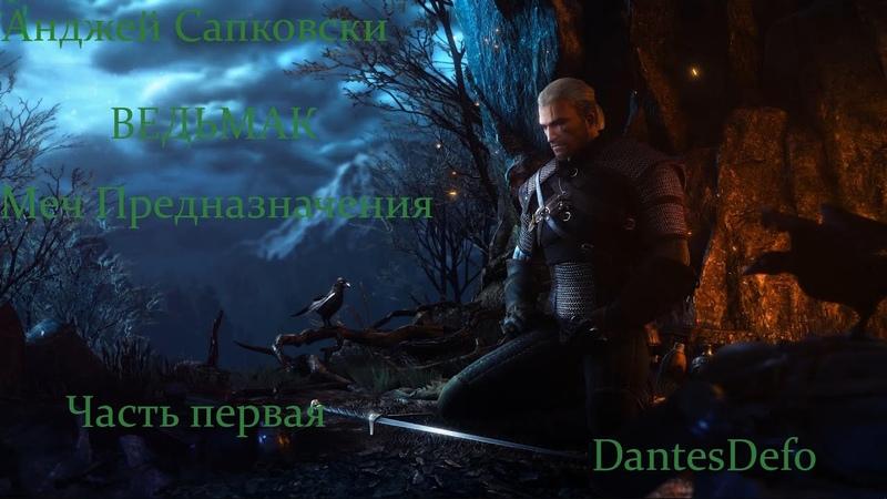 Меч Предназначения Аудиокнига Анджей Сапковски 1 часть