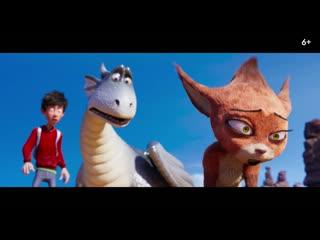 Повелитель драконов / Dragon Rider (дублированный трейлер / премьера РФ: 2020) 2020,мультфильм,Германия,6+
