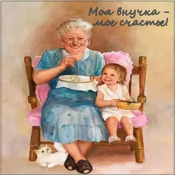 Открытка любимой внучке от бабушки