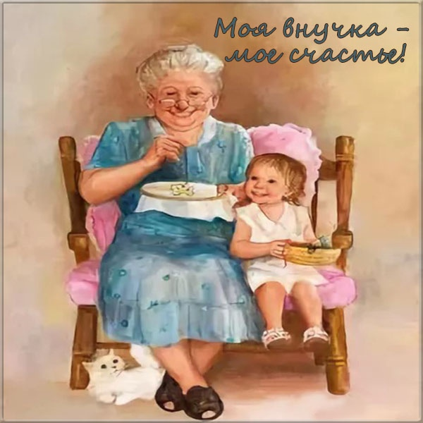Картинки для внучки от бабушки просто так