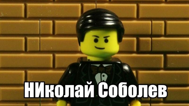 ЮТУБЕРЫ ИЗ LEGO   SOBOLEV, AdamThomasMoran, BadComedian, Поперечный, Хованский