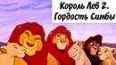 Король Лев 2. Гордость Симбы / Смотреть мультфильм