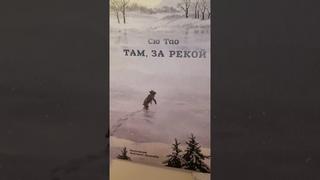 Добрая китайская притча с нежными иллюстрациями / Обзор книги
