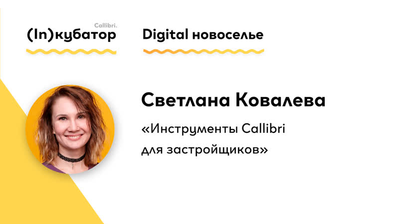 Светлана Ковалева Инструменты Callibri для застройщиков