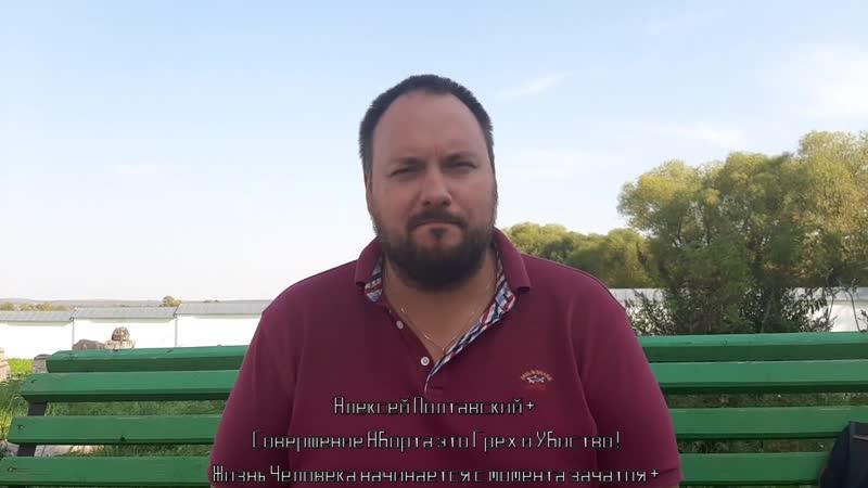 Алексей Полтавский Совершение Аборта это Грех и Убиство !Жизнь Человека начинается с момента зачатия