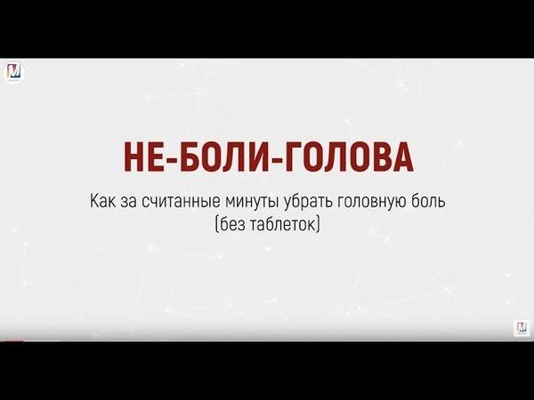 НЕ-БОЛИ-ГОЛОВА | Марта Николаева-Гарина