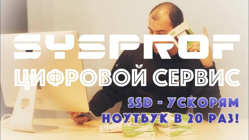SYSPROFSERVICE.RU   SSD ДИСК - ЛУЧШЕЕ ЛЕЧЕНИЕ ПК
