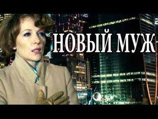Новый муж (2018) 1,2,3,4 серия из 4 HD