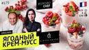 Обалденный КРЕМ ДЛЯ ТОРТА за 15 минут хоть ложкой ешь 175 рецепт Динары Касько