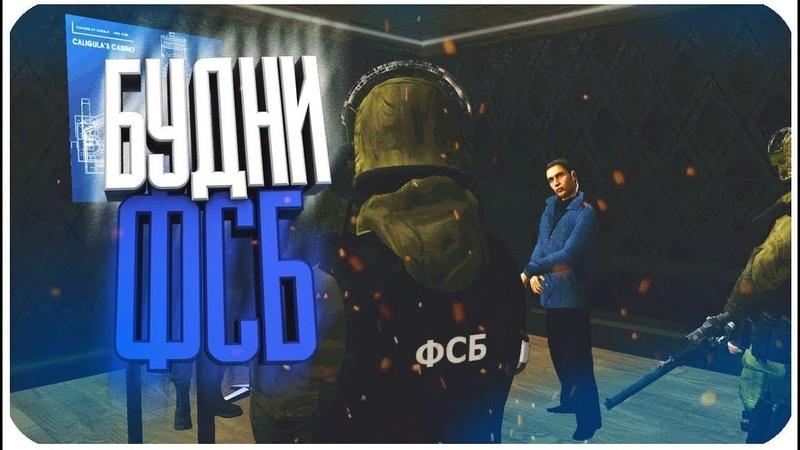 Будни ФСБ l Нас похитили, требуют выкуп l Amazing Role Play 04