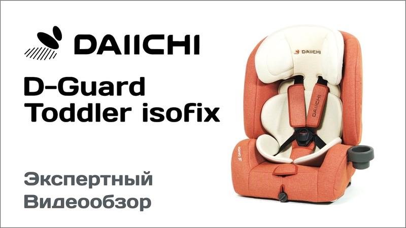 Автокресло Daiichi D Guard Toddler Isofix обзор Супермаркета Детских Автокресел