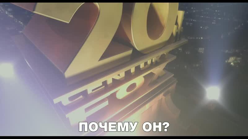 Почему он (2016) BDRip 1080p   Лицензия