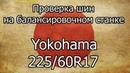 Проверка на балансировочном станке шин Yokohama Geolandar I/T-S 225/60R17