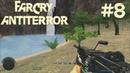 Прохождение Far Cry: AntiTerror - 8 Комплекс Альфа (2 часть)