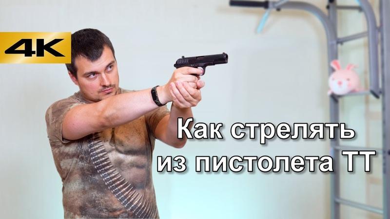 Как стрелять из пистолета ТТ Тульский Токарева