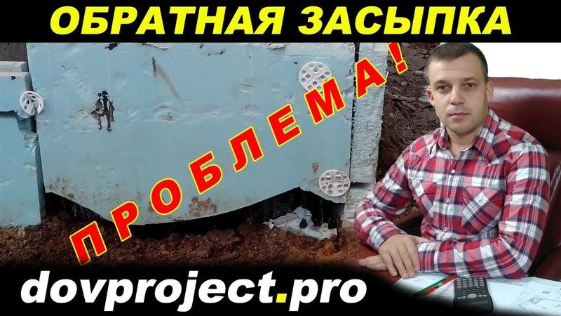 ОБРАТНАЯ ЗАСЫПКА ФУНДАМЕНТА. 2 ОСНОВНЫХ ПРАВИЛА!
