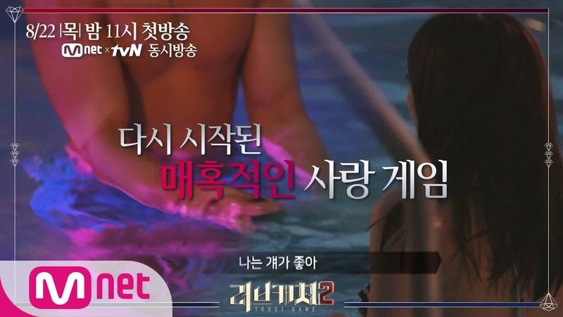 Love Catcher 2 예고 8일 간의 은밀한 유혹 다시 시작된 10인 남녀의 매혹적인 사랑 게임 190513 EP 0