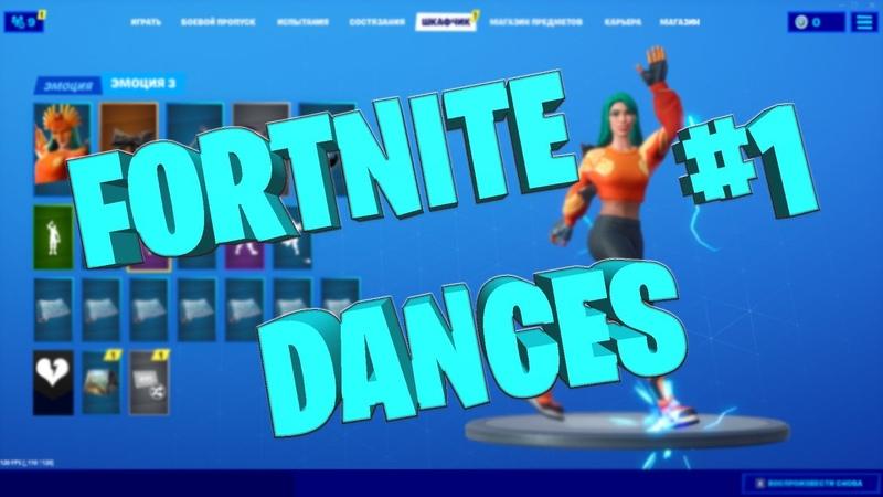 Танцы Fortnite под разную музыку Fortnite dances under different music