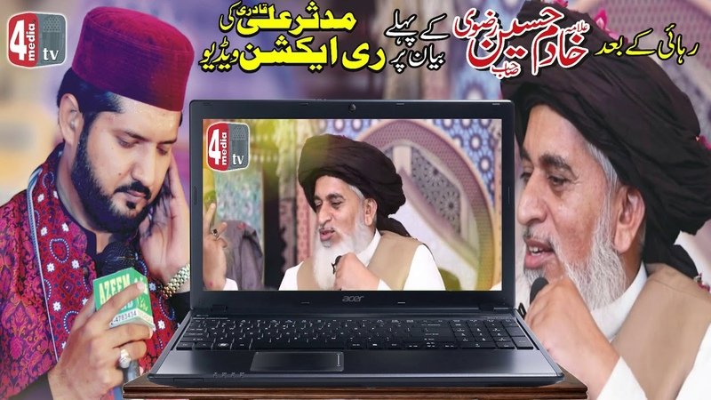 Allama Khadim Hussain Rizvi 1st Complete Spech After Release Reaction Mudassar Ali Qadri Reaction