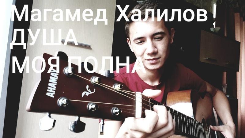 Магамед Халилов ДУША МОЯ ПОЛНА cover