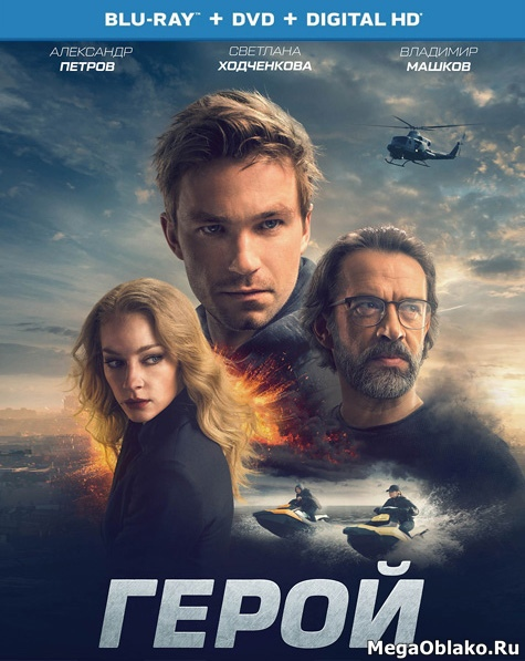 Герой (2019/BDRip/HDRip)