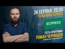 Керівник прес служби НК Роман Чернишев на каналі Еспресо НацКорпус