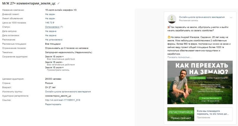 SMM Кейс: 500 заявок от 16 руб. (среднее 27,67 руб.) через авто-воронку на Онлайн марафон по переезду на землю, изображение №15