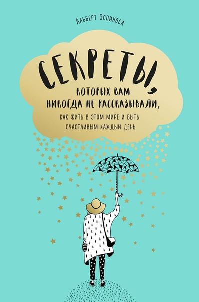10 вдохновляющих книг, которые помогут победить депрессию, изображение №8