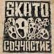 SKATO feat. Эйсик - Битбокс