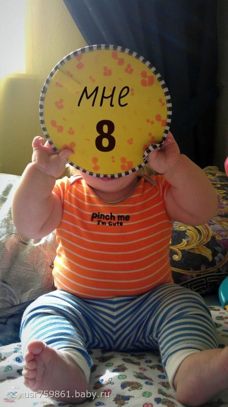 Поздравления на 8 месяцев ребенку