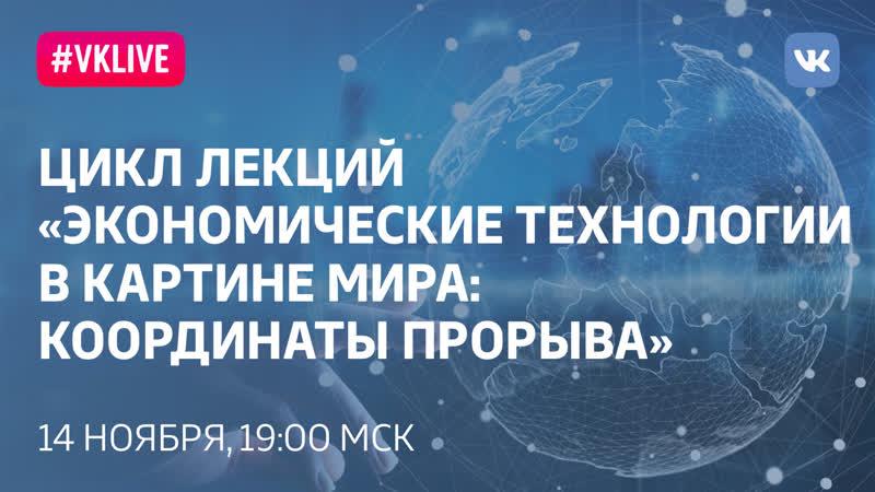 Лекция «Экономические технологии в картине мира: координаты прорыва»