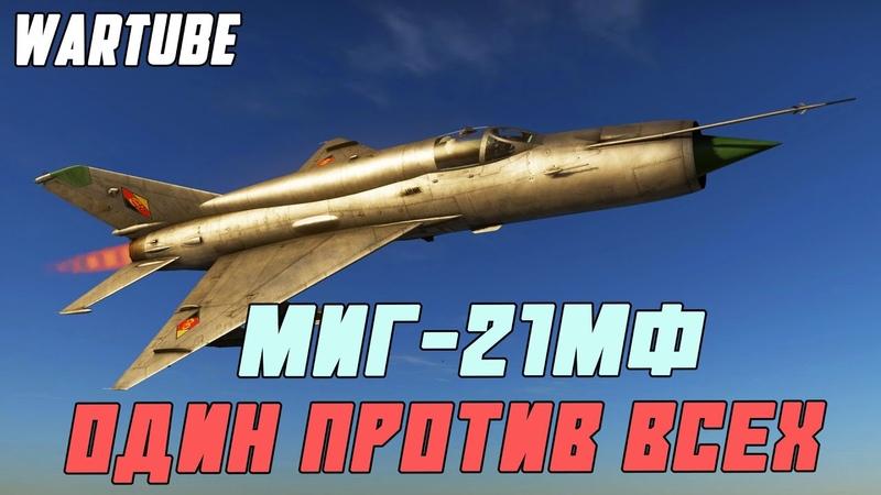 ПОСЛЕДНИЙ ВЫЖИВШИЙ НА МиГ 21МФ в War Thunder