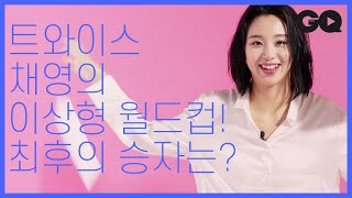 ENG CC 트와이스 채영과의 TMI 인터뷰 TMI interview with Chaeyoung from TWICE