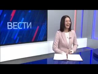 """Ведущая """"Вести"""" засмеялась при записи выпуска"""