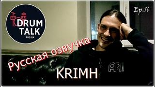 DRUMTALKRussia KRIMH (Русская озвучка)