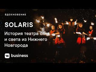 SOLARIS: история театра огня и света из Нижнего Новгорода