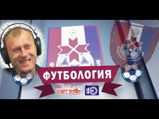 """Шоу """"Футбология"""". Выпуск 5 (Андрей Чичкин)"""