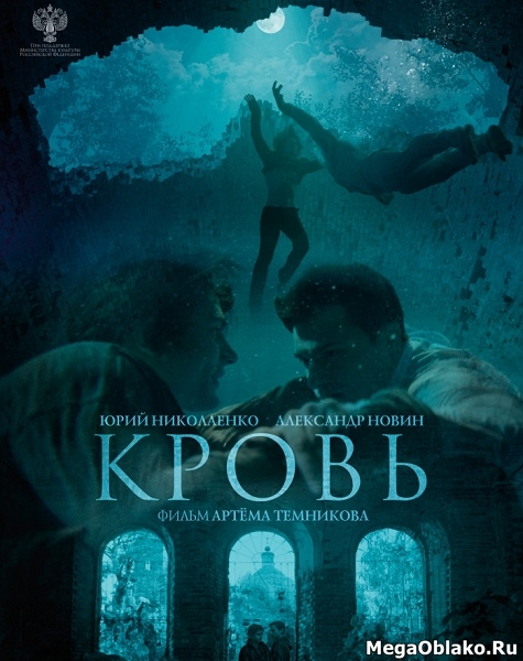 Кровь (2019/WEB-DL/WEB-DLRip)