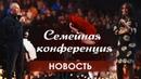 Семейная конференция - Новость 1-й день   Владимир и Виктория Мунтян