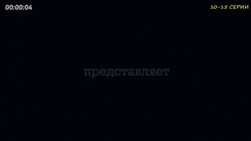 🎬 БРИГАДА 2002 💥 10 15 СЕРИИ