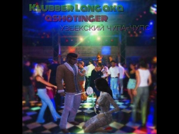 KLUBBER LANG aka ASHOTINGER Узбекский чупа чупс