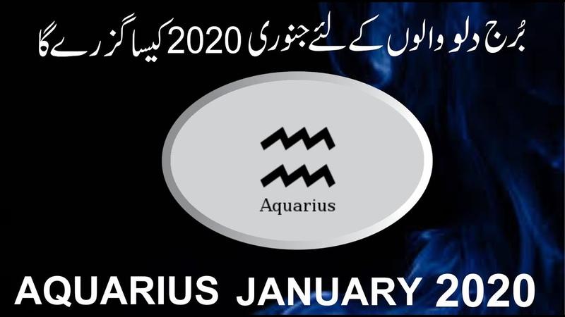 Aquarius January 2020 Monthly Horoscope Predictions ...by m s bakar urdu hindi