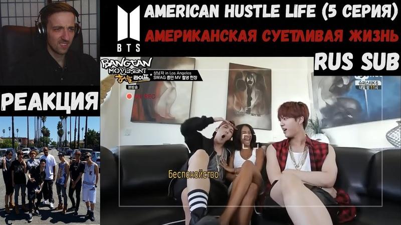 РЕАКЦИЯ на BTS American Hustle Life 5 серия RUS SUB Американская суетливая жизнь BTS